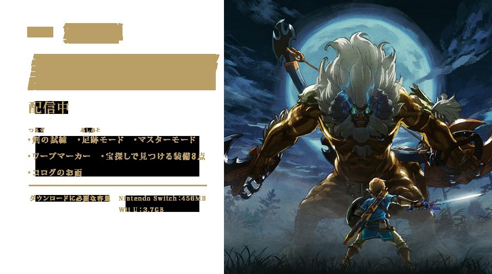 DLC第1弾『試練の覇者』攻略