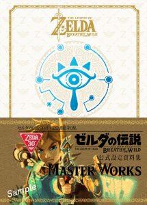 ゼルダの伝説 ブレス オブ ザ ワイルド:マスターワークス