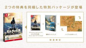 ブレス オブ ザ ワイルド ~冒険ガイドブック&マップ付き~
